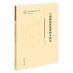 六朝隋唐汉籍旧钞本研究(域外汉籍研究丛书)