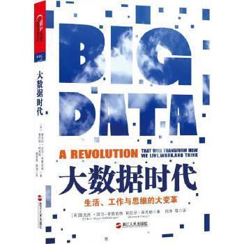 大数据时代 生活、工作与思维的大变革 舍恩伯格著 大数据 维克托管理书 IT 计算机管理信息系统 哲学宗教 管理畅销书籍