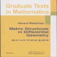 微分几何中的度量结构( 货号:751008633)
