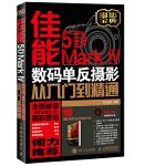 佳能5D Mark Ⅳ 数码单反摄影从入门到精通