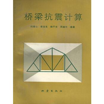 建筑桥梁结构计算简图