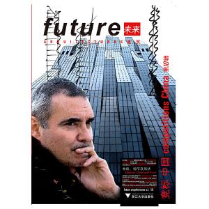 未来建筑竞标 中国 第10辑 物质、细节及形状