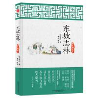 东坡志林(精装典藏本)