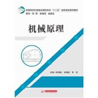 【TH】机械原理 陈周娟,宋瑞银,李虹 华中科技大学出版社 9787560995656