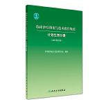 临床诊疗指南与技术操作规范・计划生育分册