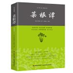 菜根谭―中华经典藏书
