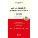 中华人民共和国劳动法、中华人民共和国劳动合同法:实用问题版(电子书)
