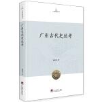 广州古代史丛考