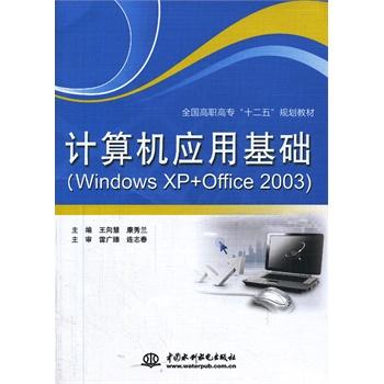 计算机应用基础-(Windows XP+Office 2003)