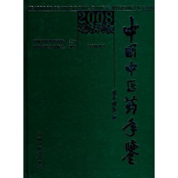 2008中国中医药年鉴(行政卷)