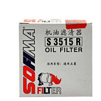 索菲玛(SOFIMA) S3515R 机油滤清器 五菱之光/鸿途/荣光/赛欧1.2/1.4