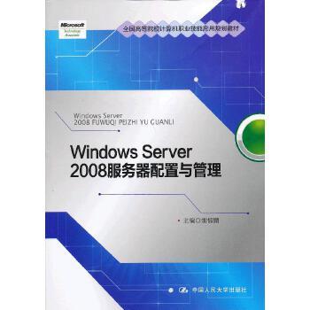 Windows Server 2008 服务器配置与管理