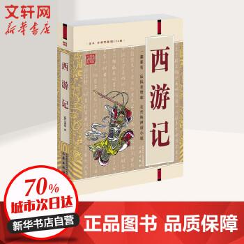 西游记(经典珍藏版)/国学大书院