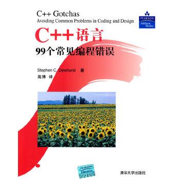 C++语言99个常见编程错误