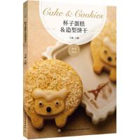 正版图书 杯子蛋糕&造型饼干