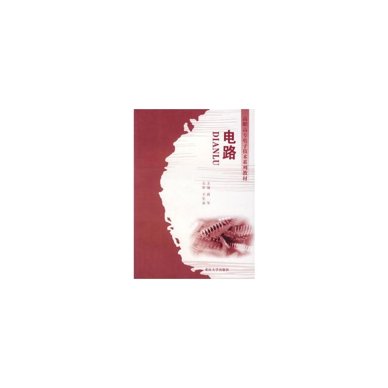 《电路 蒋军 重庆大学出版社》蒋军