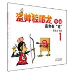 蔡志忠幽默漫画 盗帅独眼龙1