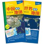 中国地图 世界地图――对开折叠撕不烂地图(套装2册组合)