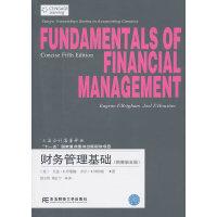财务管理基础(精要第五版)(三友会计译丛)