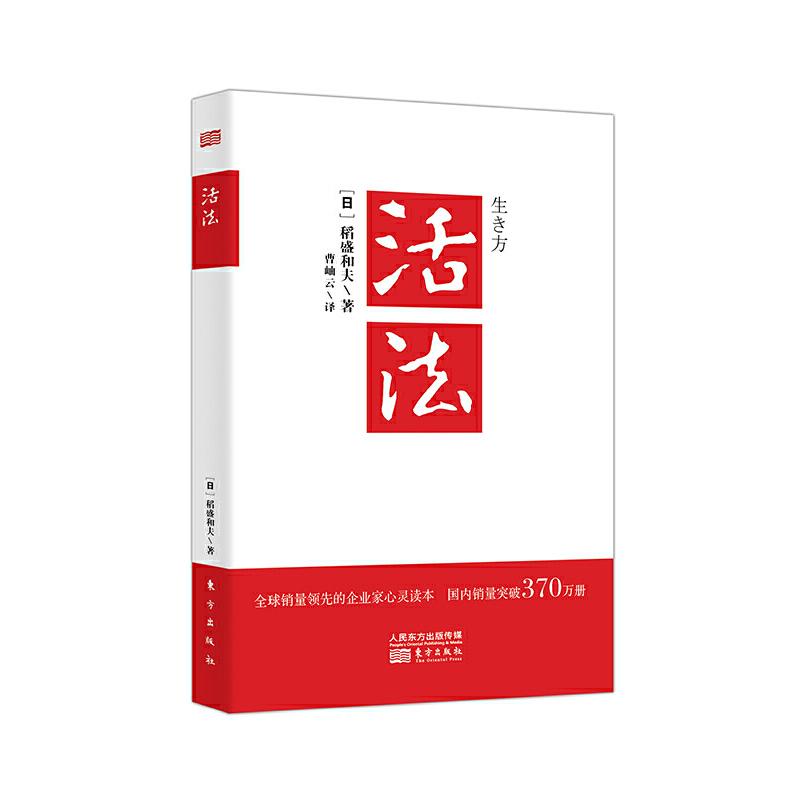 活法畅销十年,单本在中国发行突破200万册。 两家世界500强企业京瓷及KDDI的创立者,日航起死回生奇迹的缔造者。 他是经营界的传奇式人物,却始终坚持简单而平实的活法。他就是稻盛和夫!