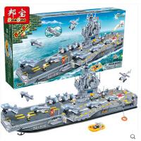 欢乐童年-邦宝军事海战拼装积木 儿童创意益智力玩具拼插塑料积木航空母舰