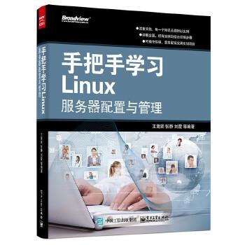 手把手学习Linux