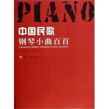 中国民歌钢琴小曲百首