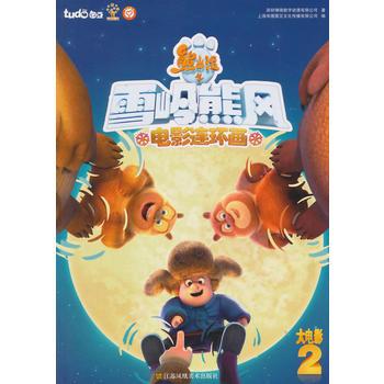 熊出没之雪岭熊风电影连环画-2-大电影