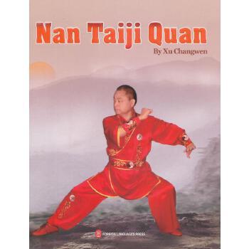 Nan Taiji Quan-南太极拳精解