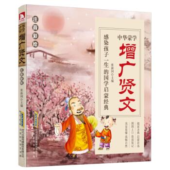 增广贤文(注音彩绘)/中华蒙学