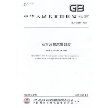 石材用建筑密封胶GB/T23261-2009