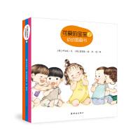 可爱的宝宝2(全3册)