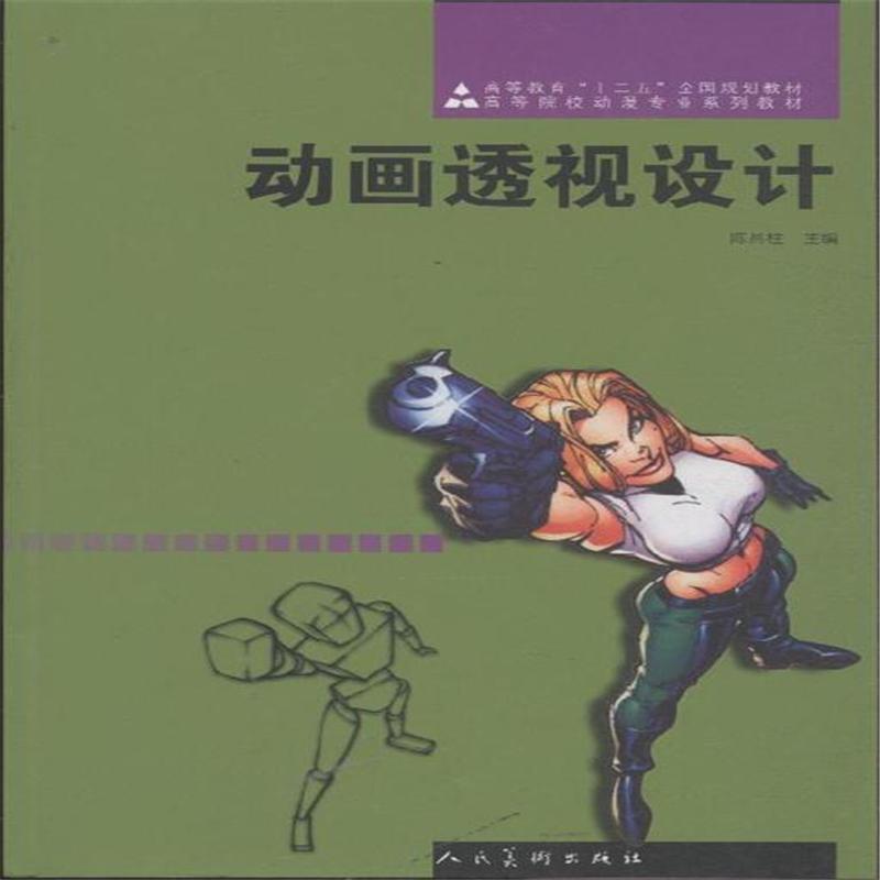 动画透视设计( 货号:710205972)