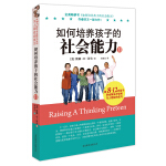 《如何培养孩子的社会能力》Ⅱ(教8-12岁孩子学会解决冲突和与人相处的技巧)