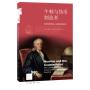 新知文库96·牛顿与伪币制造者