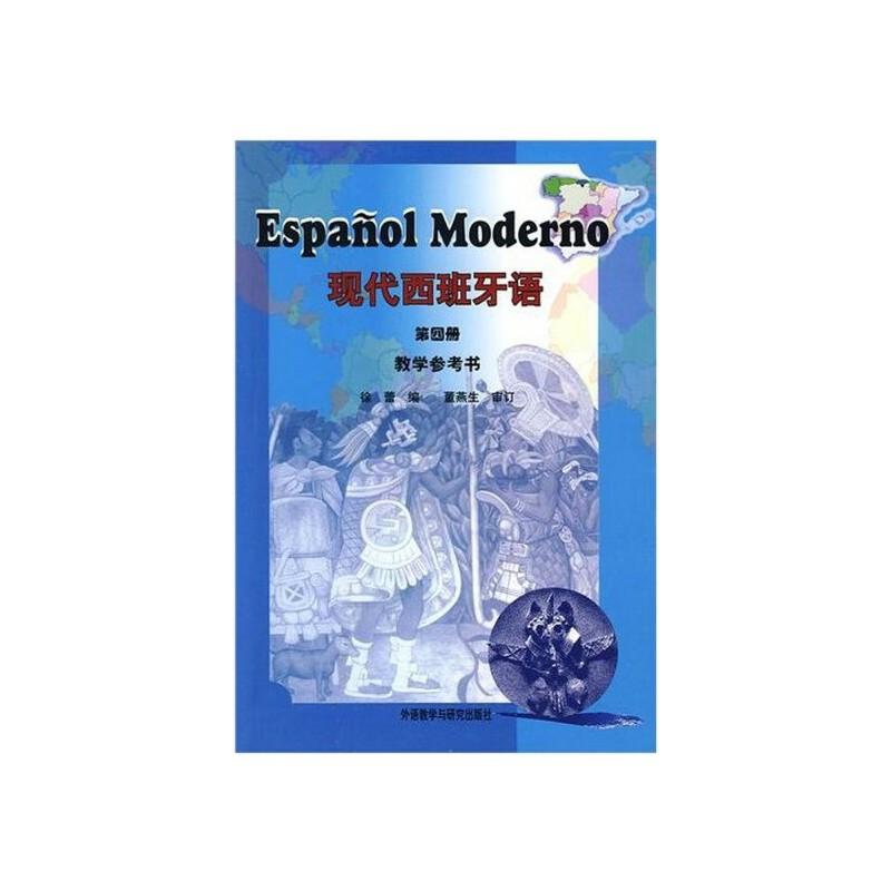 现代西班牙语第...