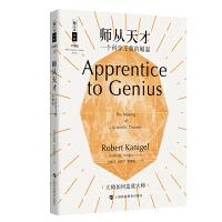 哲人石丛书珍藏版15·师从天才:一个科学王朝的崛起