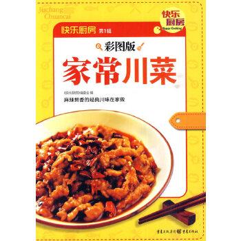 家常川菜(麻辣鲜香的经典川味在家做)