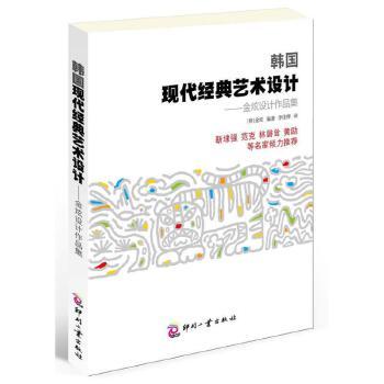 韩国现代经典艺术设计--金炫设计作品集