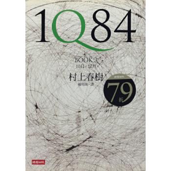 1q84 book3(平装)