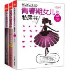 爱与成长系列丛书全三册:《培养好性格女孩的101个经典故事》《做个最棒的女孩》《妈妈送给青春期女儿的私房书》