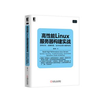 高性能Linux服务器构建实战:系统安全、故障排查、自动化运维与集群架构(畅销书《高性能Linux服务器构建实战:运维监控、性能调优与集群应用》姊妹篇,资深运维专家和架构师多年经验结晶)