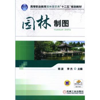 【rtz】园林制图 杨波,李杰 机械工业出版社 9787111452232