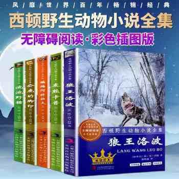 西顿野生动物小说全集(5本)动物故事全集经典小说一二年级课外阅读书小学生经典必读课外书