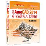 中文版AutoCAD 2014室内装潢从入门到精通(实战案例版)