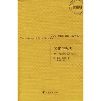 文化与权力:布尔迪厄的社会学 [美][戴维·斯沃茨][pdf]