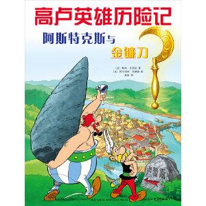 高卢英雄历险记:阿斯特克斯与金镰刀