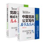 党政机关公文写作优选参考套装《中国党政公文写作要领与范例》《党政公文格式与常用范本大全》