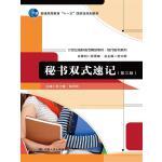 秘书双式速记(第三版)(21世纪高职高专精品教材・现代秘书系列)