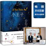 小王子(畅销280万册,作者基金会官方认证简体中文版)